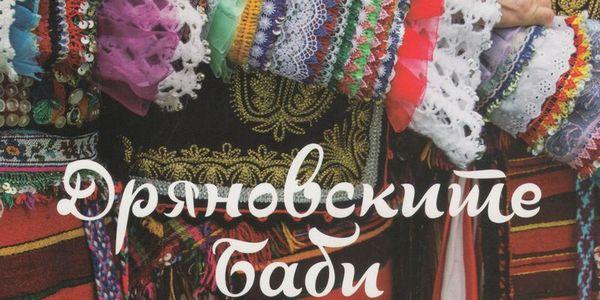 driyanovski-babi-album-cover-600x300